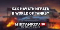 Как начать играть в танки World of Tanks? Полезное