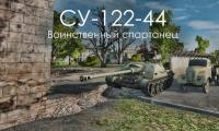 Как получить кайф от СУ-122-44? Видео