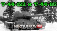 Информация о танках Т-44-122 и Т-44-85 Видео