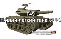 Новый танк - T49 Новости