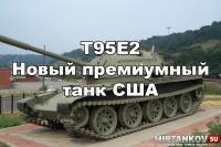 Новый танк - T95E2 Новости