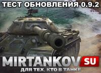Когда состоится выход в общий тест обновления 0.9.2 в World of Tanks? Новости