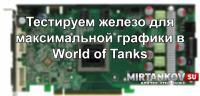 Тестируем железо для идеального World of Tanks Новости