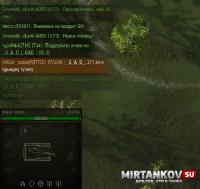 Мод для чата Сообщения Тролля для World of Tanks Чат