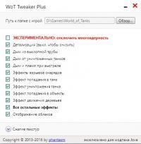 WOT Tweaker Plus - максимум FPS в World of Tanks Программы
