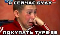 Слухи о продаже Type 59 не подтвердились Новости