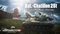 Полный обзор французского СТ Bat Chatillon 25t Видео