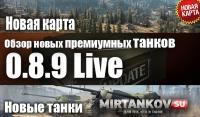 Test 0.8.9 Live - Т-44-85, Type 64, Type 3 Chi-Nu Kai - Новые премы как есть  Видео