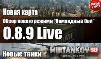 """Test 0.8.9 Live - """"Командный бой"""" и глюки сервера  Видео"""