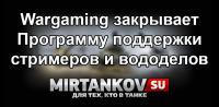 Wargaming закрывает Программу поддержки вододелов Новости