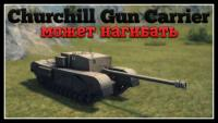 Churchill GC - Нагибает Видео