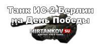 Новый танк - ИС-2 Берлин Новости