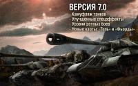 world of tanks 0.7.0
