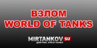 Взлом World of Tanks своими руками Новости