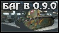 БАГ В ПАТЧЕ 0.9.0 - World of Tanks Bug Видео