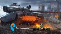 Ростелеком и Wargaming запустили специальный тариф Новости