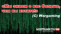 Информация об аккаунте на скриншоте World of Tanks Новости