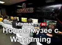 Ночь в музее с Wargaming Новости