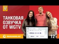 Озвучка от Аси, Ольги Сергеевны и Кирилла Орешкина для WoT 0.9.16 Озвучка