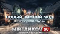 Новая версия Зимнего Мода Новости