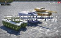 Исправляем ошибки в интерфейсе ангара после запуска Зимней Битвы Новости