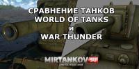 Сравнение танков WOT и War Thunder Новости