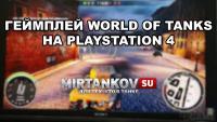 Первое геймплейное видео World of Tanks на PlayStation 4 Новости