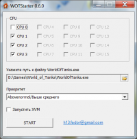 WOT Starter - запуск WOT на двух ядрах Программы