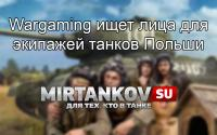 Wargaming ищет лица для экипажей танков Польши Новости