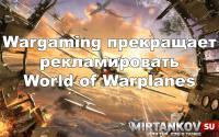 Wargaming прекращает рекламировать World of Warplanes Новости