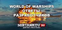 Ответы разработчиков World of Warships Новости