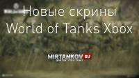 WoT XBOX - Новые скриншоты и разделение Pz.Kpfw IV Новости