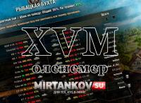 Мод XVM да оленемер для World of Tanks Интерфейс