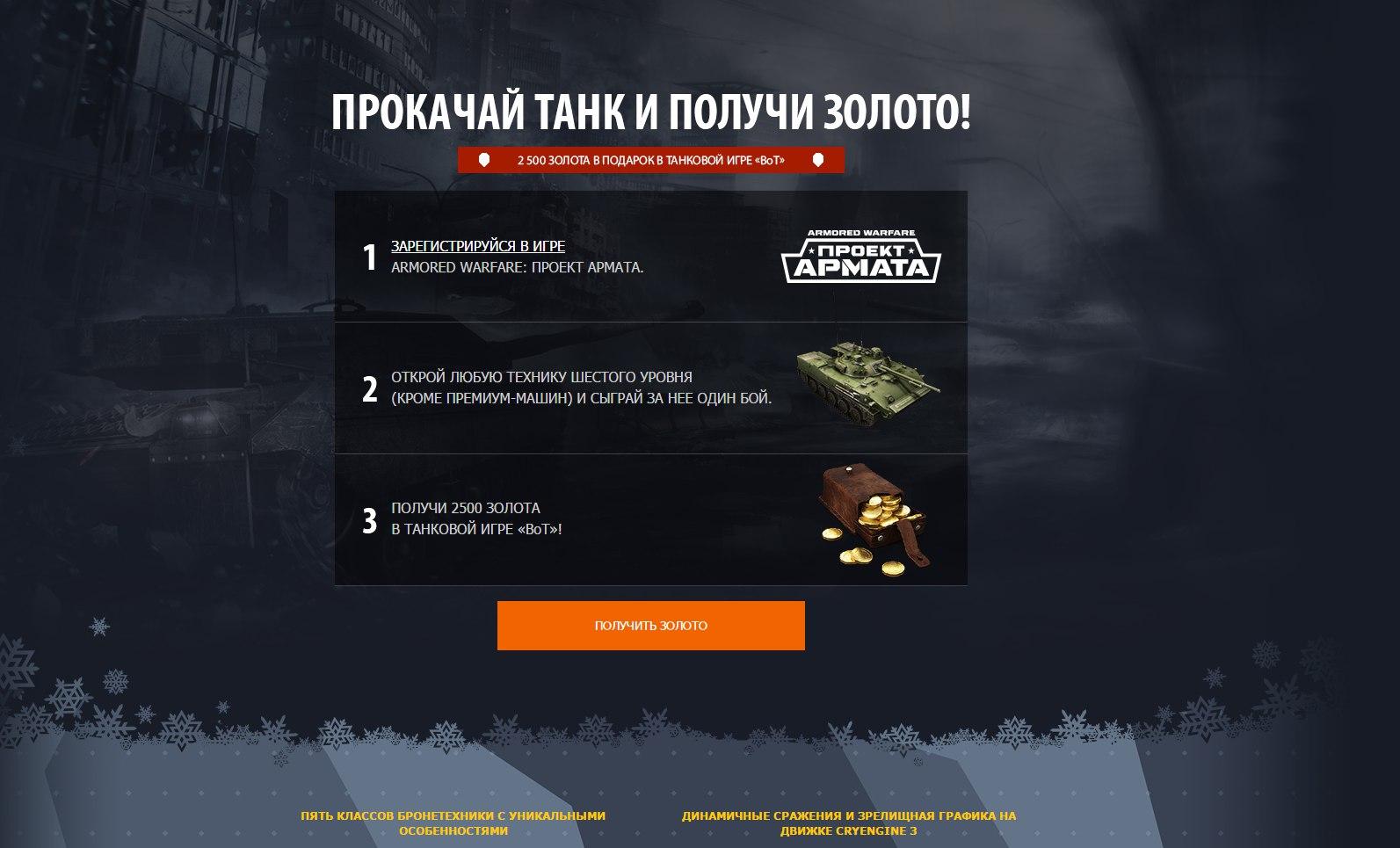 Продать танк за золото 22 фотография