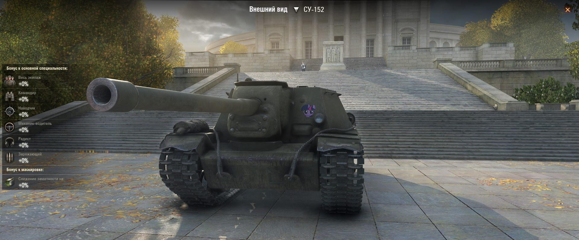 mod world of tanks официальный сайт