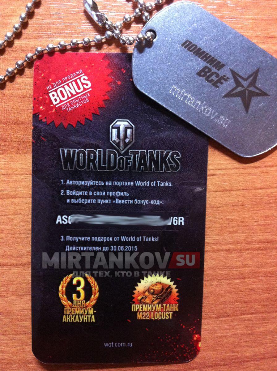 Правила премиум магазина World of Tanks World of 39