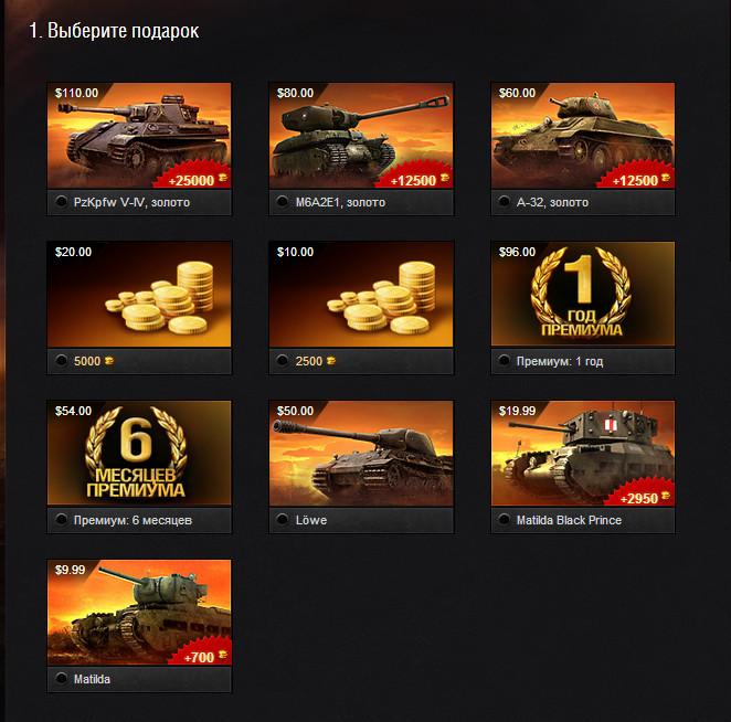 Как в танках подарить танки