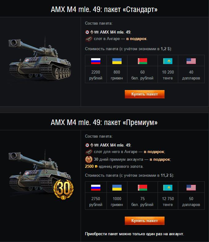 Как получить в подарок танк в world of tanks