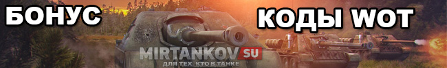 бонус коды для world of tanks