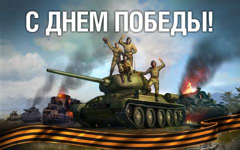 http://mirtankov.su/sites/default/files/images/den-pobedy.jpg