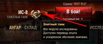 элитный танк