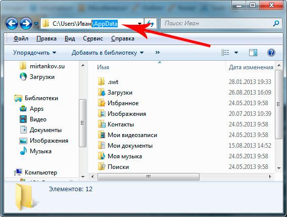 как найти скрытую папку appdata windows 7