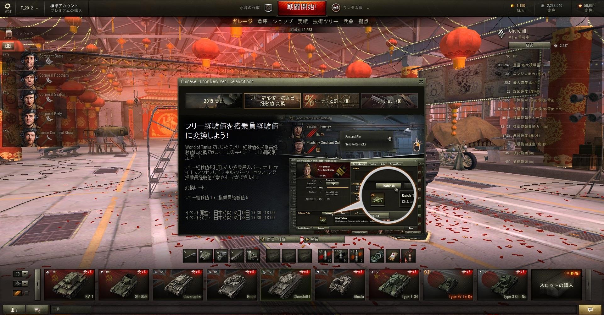 Какой бонус код для World of tanks на Новый год 2018?
