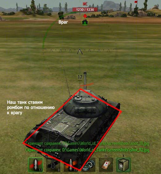 Пробитие ИС-3 ставим танк ромбом