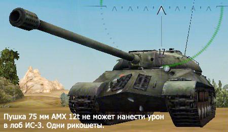 AMX 12t против ИС-3 пробитие