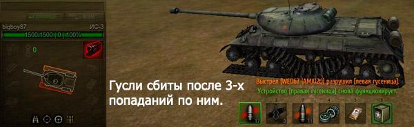 ИС-3 гусеницы сбиты