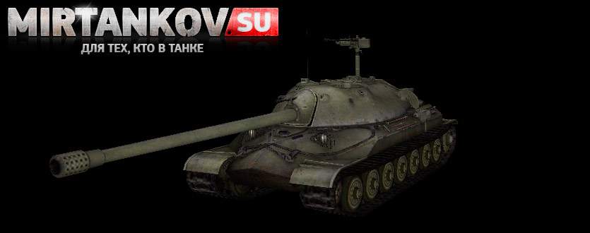 ИС-7 World of Tanks