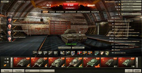 Как подарить подарок в world of tanks 69