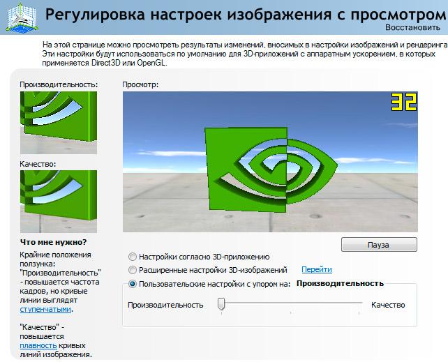 панель управления nvidia регулировка настроек изображения с просмотром производительность
