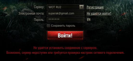 риски: как сделать чтобы парня заблокировали в танках для
